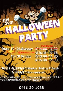 Halloween Party Tsujido