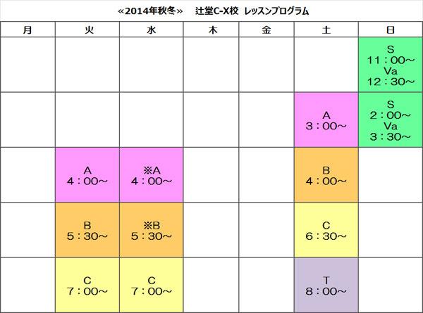 cxprogram2014