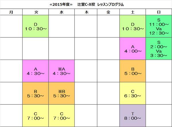 辻堂CX エトワールバレエスクール プログラム