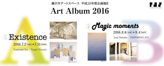 artalbum2016top
