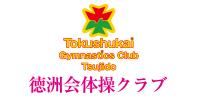 徳洲会体操クラブ
