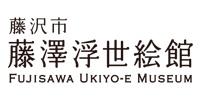 藤沢市 藤澤浮世絵館